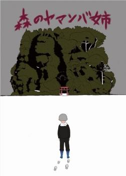 森のヤマンバ姉表紙