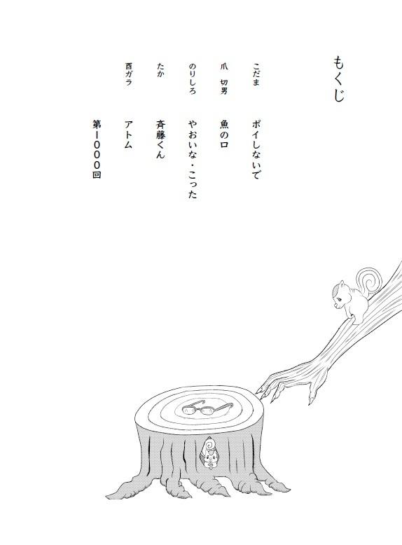 森のヤマンバ姉もくじ(ページ数無し)