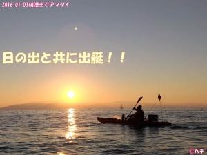 2016-01-03初漕ぎでアマダイ (7)
