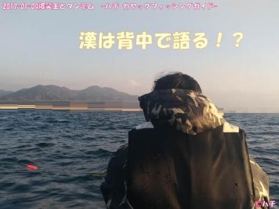 2017-01-04爆笑王とタンデム –ハチ カヤックフィッシングガイド- (2)