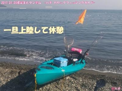 2017-01-04爆笑王とタンデム –ハチ カヤックフィッシングガイド- (4)