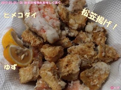 2017-01-05~08 新年の獲物を美味しく頂く (2)