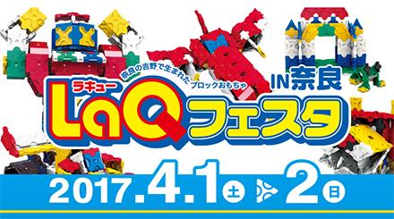 LaQ_Festa2017notice.jpg
