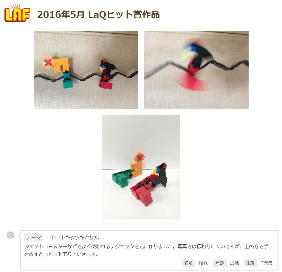 TaTu_kotokoto.jpg