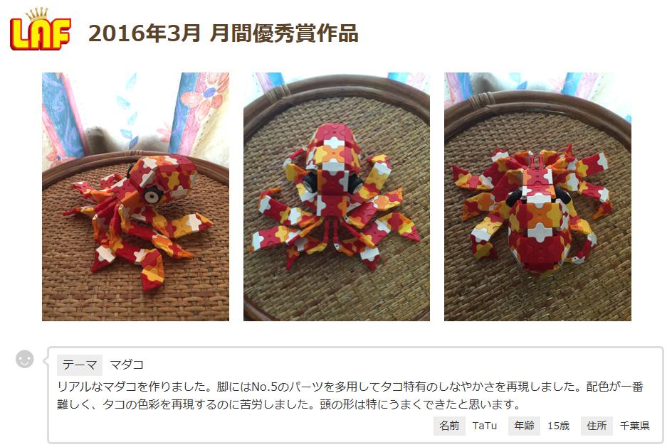TaTu_madako.jpg