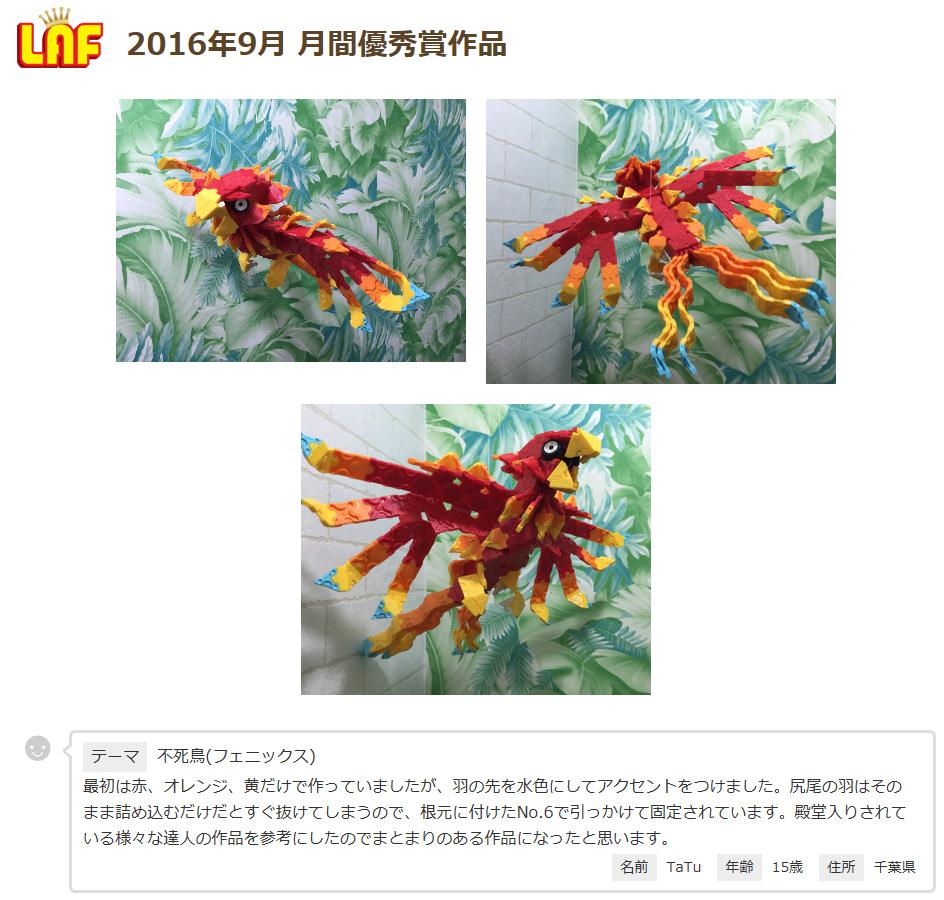 TaTu_phoenix.jpg