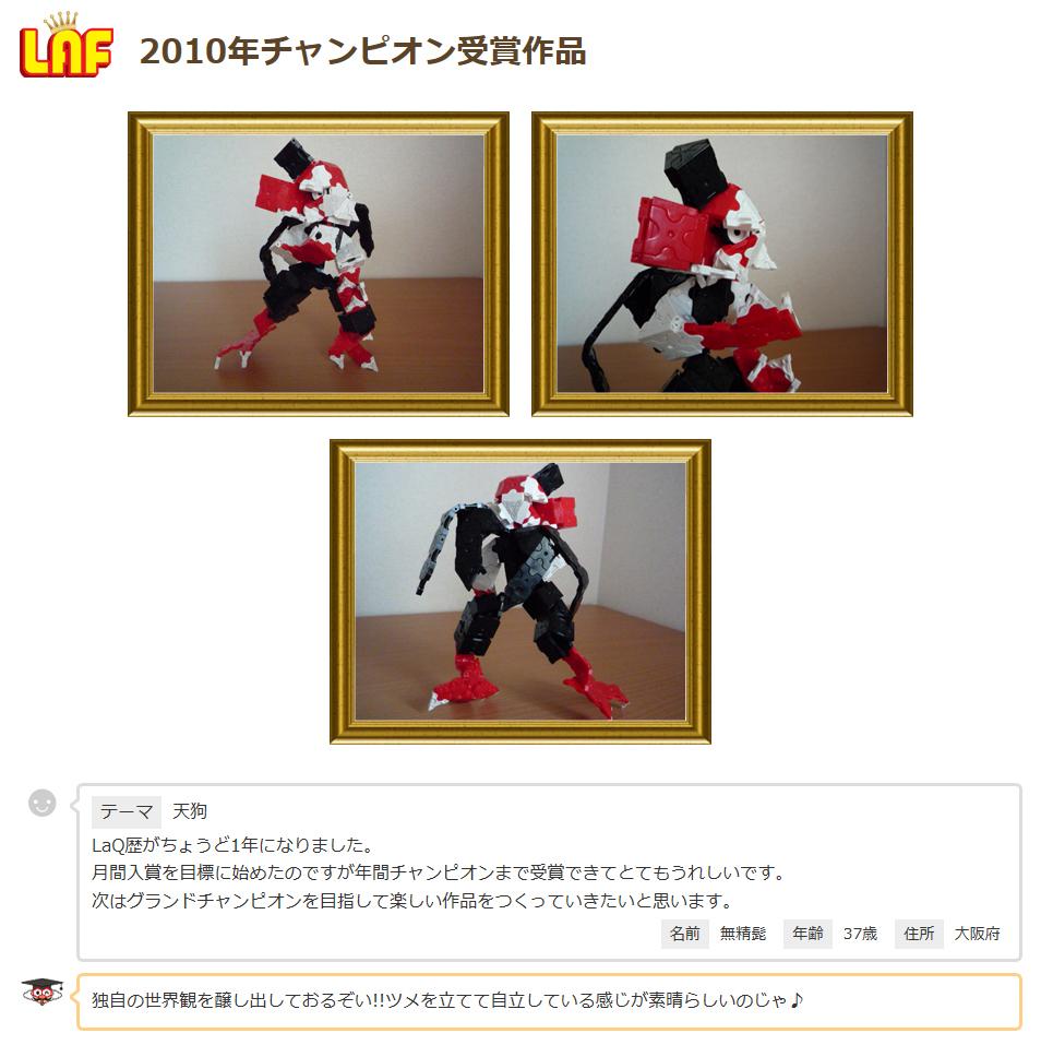 bushohige_tengu.jpg