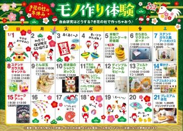 き花の杜冬休み もの作り体験カレンダー