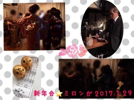 2017.1.29 新年会ミロンガ_1