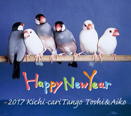 2017NewYear_kichicari_Toshi & Aiko