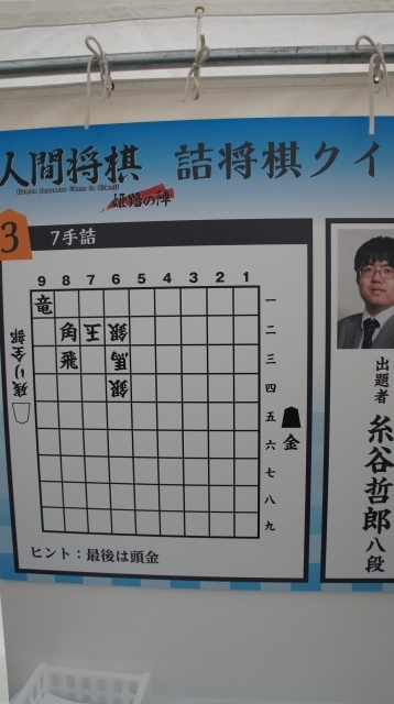 s-20詰将棋糸谷哲郎
