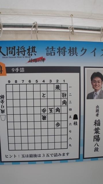 s-21詰将棋稲葉陽