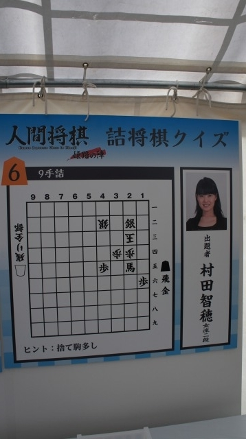 s-23詰将棋村田智穂
