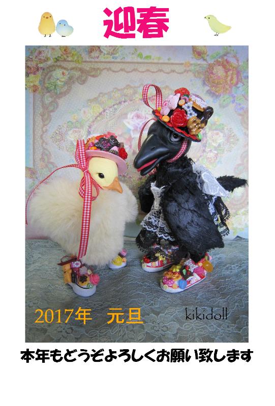 2017年 年賀状 - コピー