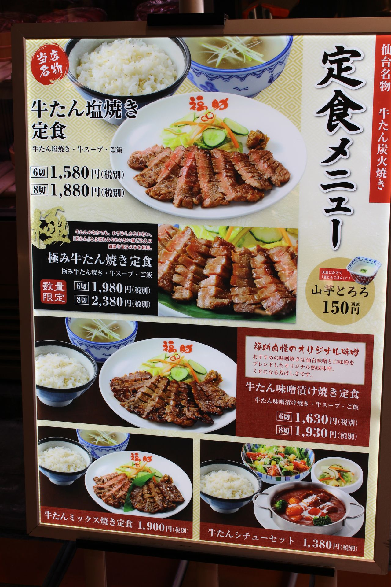 福助 神戸ハーバーランドumie店-3