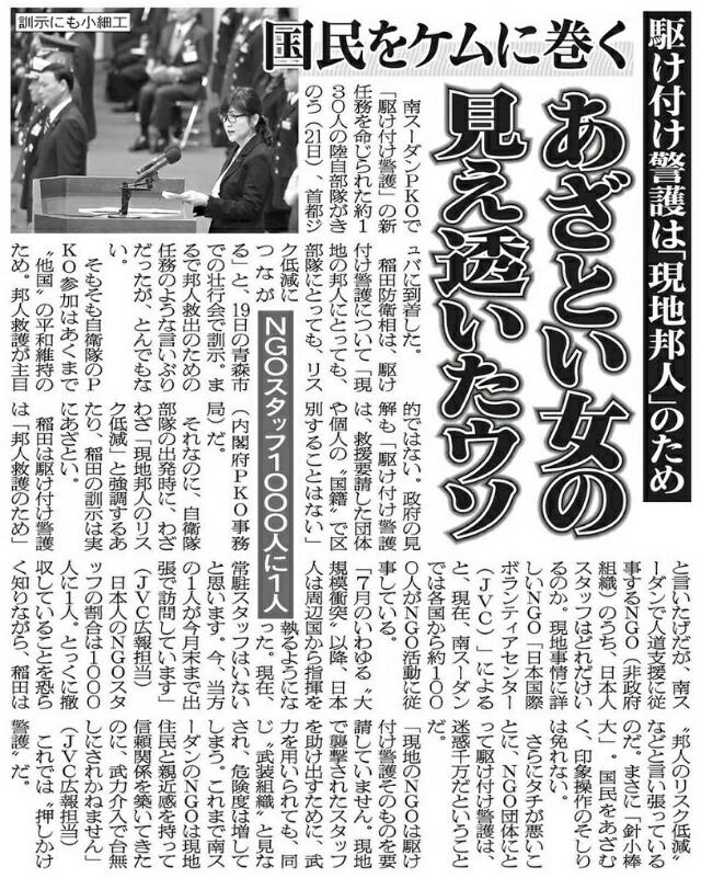 稲田大臣のあざといウソ!駆け付け警護「現地邦人のため」自衛隊のPKO参加は、あくまで他国の平和維持