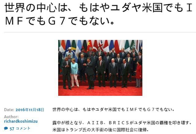 世界から置いていかれる安倍日本!世界の中心は…露中が核となり 『AIIB、BRICS』が ユダヤ米国