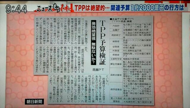 【税金略奪】TPP関連予算…1兆円2千億円の行方、安倍政権・官僚!トランプ大統領が反対表明、発効絶望