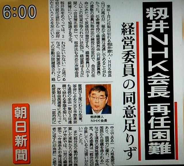 安倍様のNHK籾井会長、再任困難!経営委員の同意足りず!公共放送トップとしての言動がたびたび問題視…