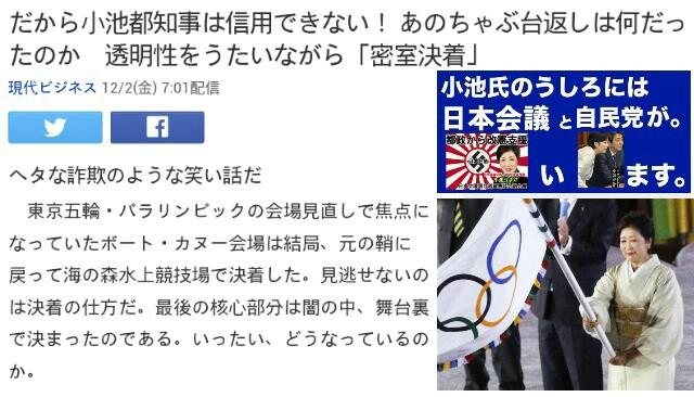 【東京五輪】だから小池都知事は信用できない!ヘタな詐欺のような笑い話だ!あのちゃぶ台返しは何だった