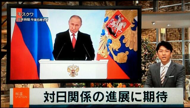 日露平和条約と北方領土の課題は…プーチンの第三次世界戦争阻止、安倍の戦争加担政治!安倍の決断次第…