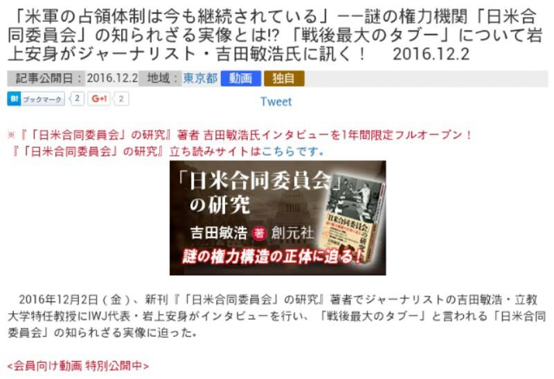 安倍政権・憲法改悪が実現してしまったら【従米ロボット奴隷】完全に主権を失った国となってしまう!日本国