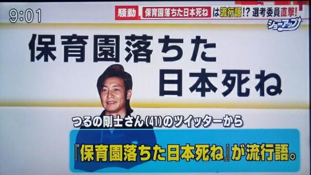 つるの剛士は【薄ぺらなヤツ】だな「保育園落ちた日本死ね」流行語大賞トップテンを批判!勉強せず…