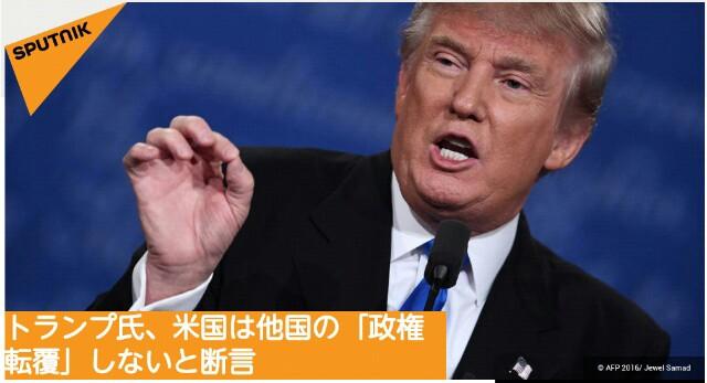 世界はプーチンとトランプで変わる!対米隷属しか知らない安倍日本を除いて!トランプ…米国は他国の政権