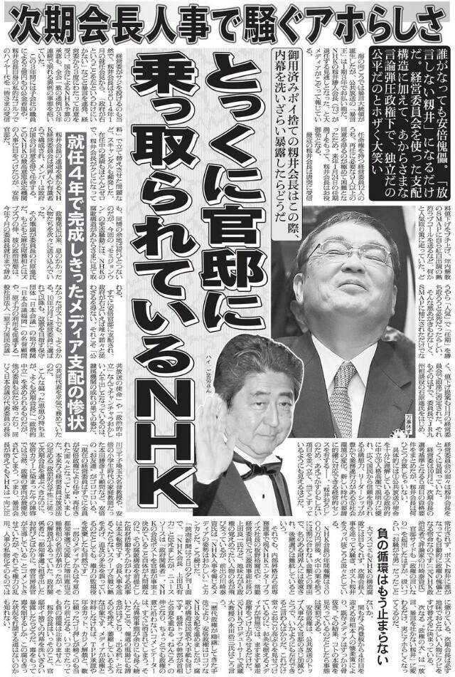 NHKの世論操作・誘導が恐ろしい!日本人の不幸は、財閥1%による支配に気付こうとしない国民にある!
