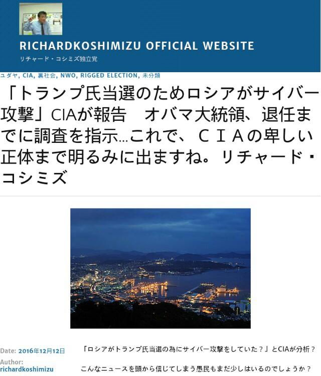 ロックフェラーの偽情報!トランプ氏当選のためロシアがサイバー攻撃、CIAが報告!日本メディアもロッ