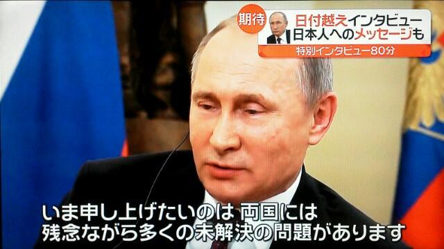 プーチン大統領、日露平和条約「条件整備を」心から未解決の問題解決しようという願いがある!我々は