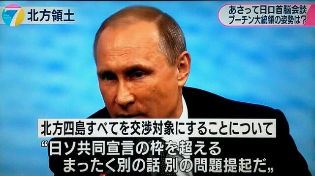 日露北方領土、米戦争屋の傀儡の安倍政権のままでは、プーチンは納得しないだろう!北方領土に米軍基地が