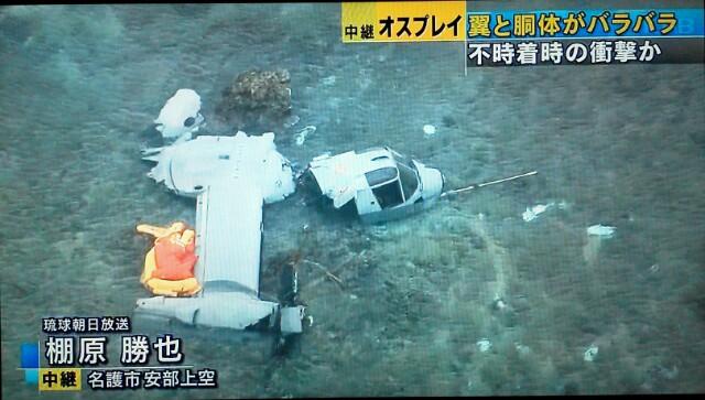 米軍【落ちプレイ】沖縄沖に墜落大破!オスプレイ同日に2機、不時着事故!ガラクタを血税で買う安倍日本