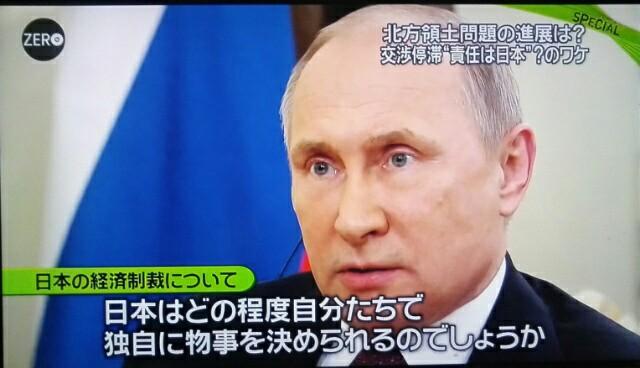 プーチン暴露、北方領土『2島返還交渉』を日本側が一方的に中断した!我々が日本との接触を止めたわけでは