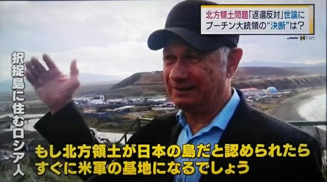 北方領土を無条件で日本に返還したら米軍基地になってしまう【日米安保】安倍のロシア敵対政策・経済制裁で