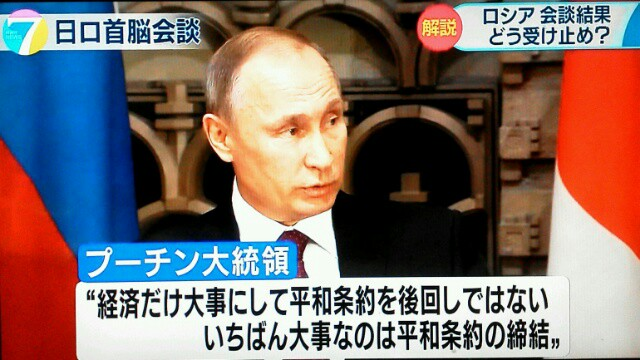 プーチン、一番大事なのは平和条約の締結!安倍日本は米戦争屋・欧米G7追随政治から脱却できるのか!中国