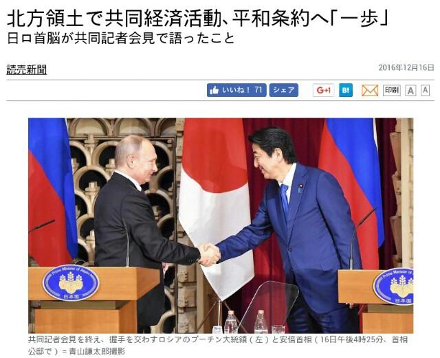 日露『共同経済活動』で安倍政権の中国敵視政策、日中戦争回避に期待!プーチン、中国は特別なパートナー