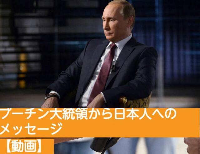 プーチン【日米安保解消が前提】平和条約・北方領土返還交渉には!安倍日本は米国の圧力で約束を破る可能性