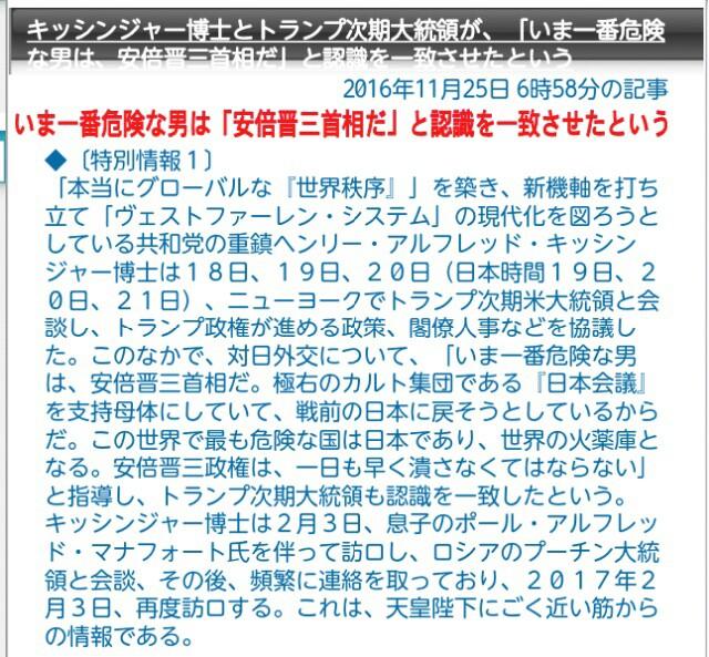 キッシンジャーとトランプが、世界で一番危険な【安倍・日本会議】世界の火薬庫となる!天皇に近い筋の情報