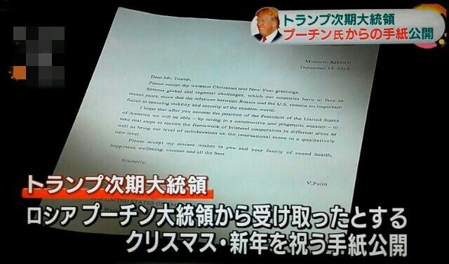 『世界の安定と安全保障』へ!トランプ氏にプーチン大統領からクリスマス祝う手紙【米ロ関係の修復】安倍は