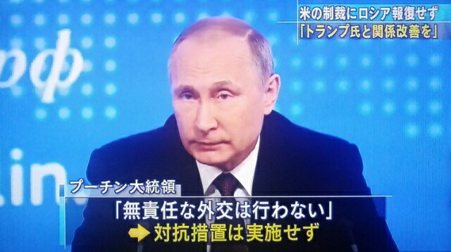 プーチン大統領、オバマ米戦争屋の挑発に乗らず!偽のサイバー攻撃制裁!トランプと協力していきたい!