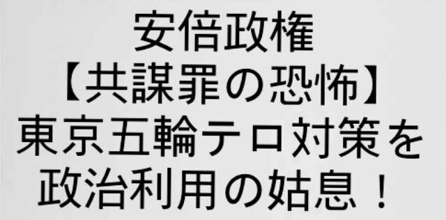 安倍政権【共謀罪の恐怖】東京五輪テロ対策を政治利用の姑息!自作自演テロもあり得る…緊急事態条項…
