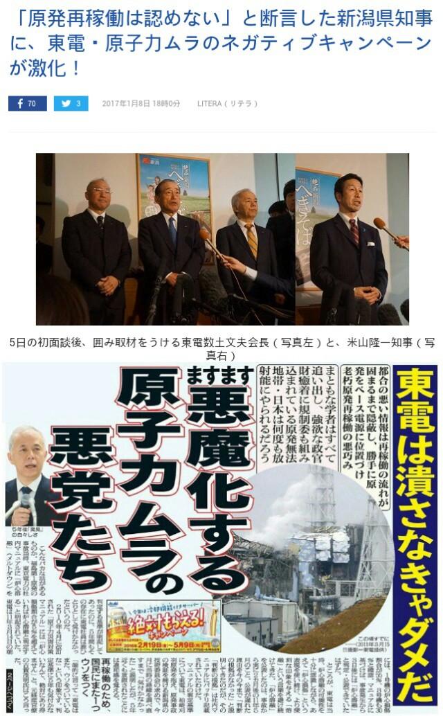 【原発再稼働は認めない】と 断言した新潟県知事に、東電・原子力ムラのネガティブキャンペーン激化!亡国