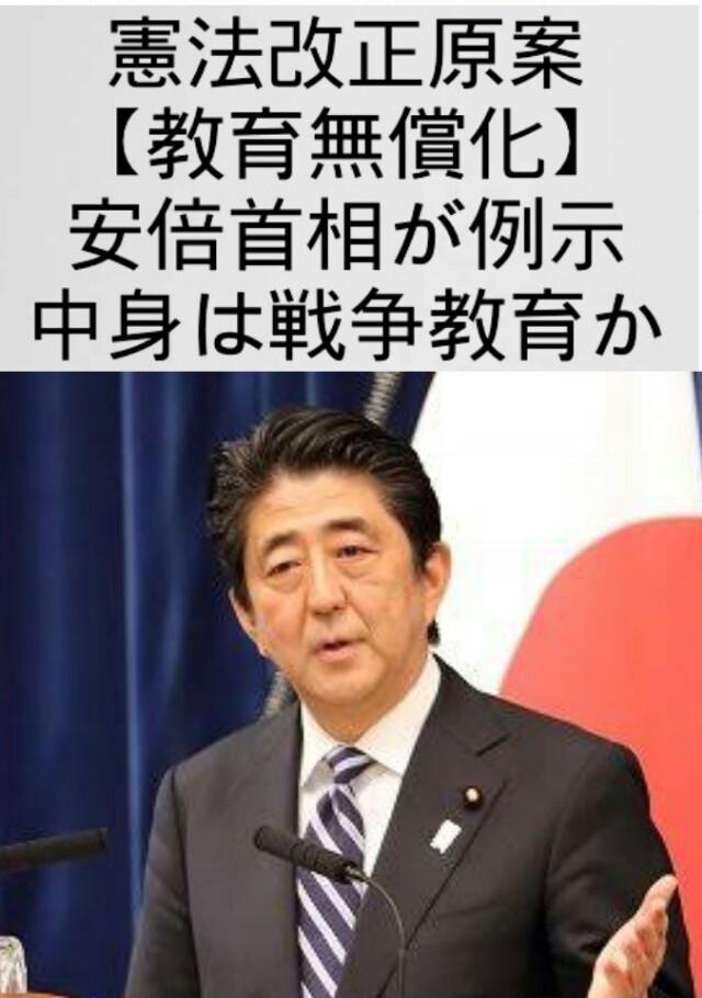 憲法改正原案【教育無償化】安倍首相が例示、その中身は戦争教育か!? 甘い言葉に騙されそうな日本国民