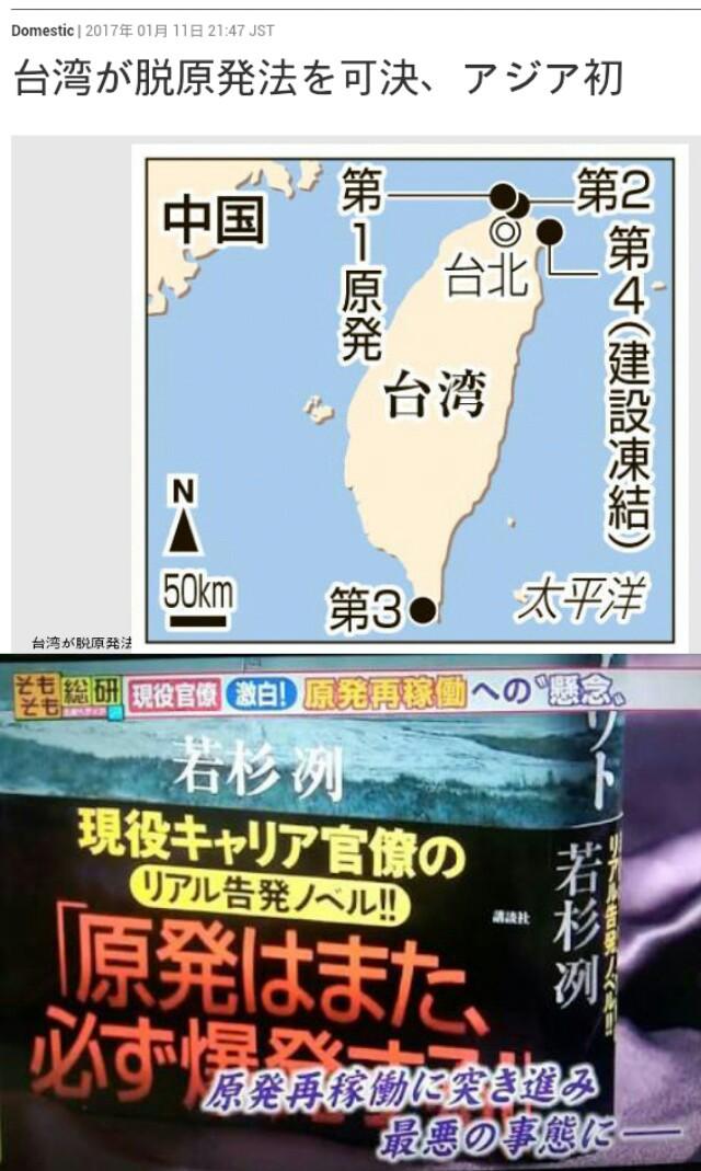 台湾が脱原発法を可決、アジア初!安倍日本…福島の不幸くらいで原発やめられない!欠陥日本原発は再び爆発