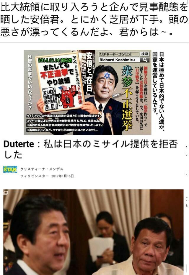馬鹿にされた安倍晋三【日本のミサイルをあげましょう】比ドゥテルテ【いらねぇ】世界中の嘲笑を浴びた晋三