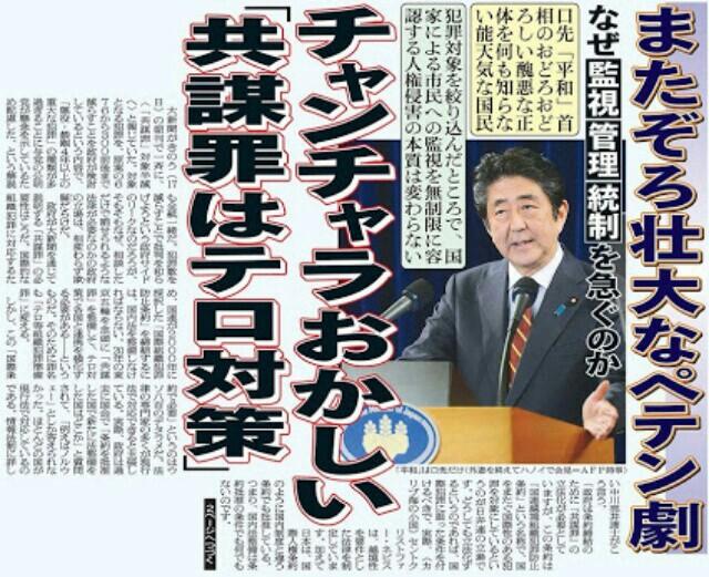 【共謀罪・テロ準備罪】安倍晋三こそ日本最大の危険な【テロリスト】なのだ!権力はテロを名目にしながら