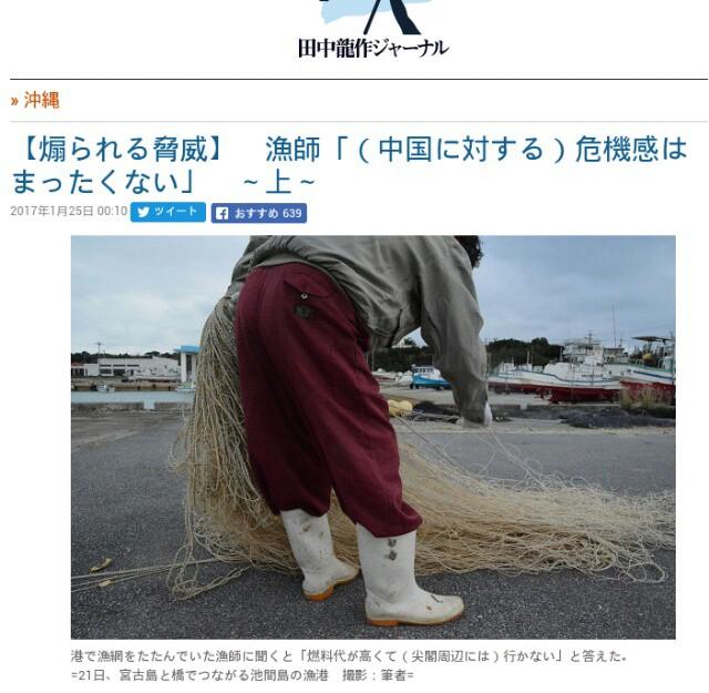 尖閣諸島【作られ・煽られる脅威】漁師(中国に対する)危機感はまったくない!マスコミと政府が