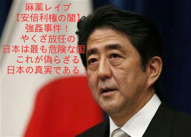 麻薬レイプ【安倍利権の闇】強姦事件!やくざ放任の日本は最も危険な国!これが偽らざる日本の真実!自民党