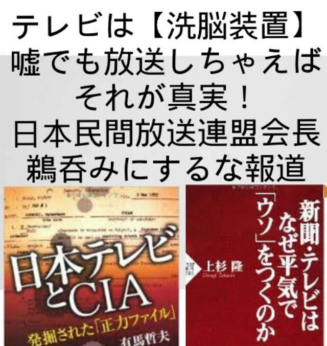 テレビは【洗脳装置】嘘でも放送しちゃえば、それが真実!日本民間放送連盟会長!CIA戦争テロ屋の手下